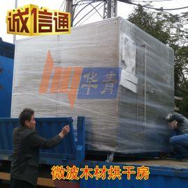 广东红木干燥厂家 微波木材干燥设备 中山家具厂小型木材干燥设备