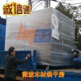 廣東紅木幹燥廠家 微波木材幹燥設備 中山家具廠小型木材幹燥設備