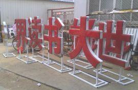 专业制作楼顶大字、楼顶大字、发光字、吸塑字、大型钢结构、 沿街灯箱广告牌制作