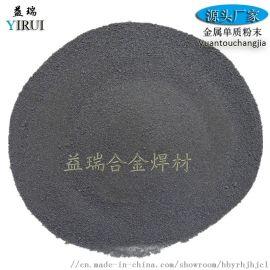 镍基合金粉末Ni28M 喷涂 喷焊超细 球形