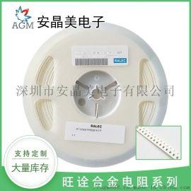 旺诠合金电阻L 贴片NTC热敏电阻 厂家直发电容