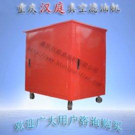 重庆汉庭封闭式变压器油双级高效真空滤油机