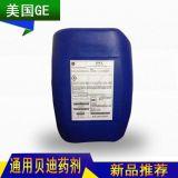 全国授权代理通用贝迪(GE)mdc220阻垢剂
