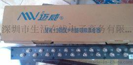 有线电视前端系统16路电视信号混合器 迈威MW-MX(16)路混合器