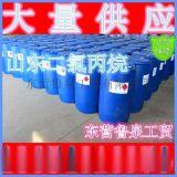 厂家大量直销二氯丙烷高含量二氯丙烷价格行情