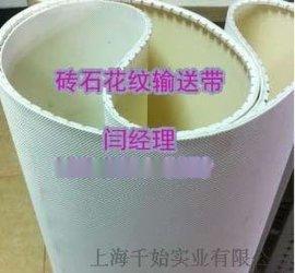 江苏砖石花纹输送带