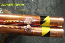 紫铜电解离子接地极