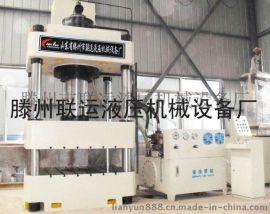 YL32-100T三梁四柱液压机
