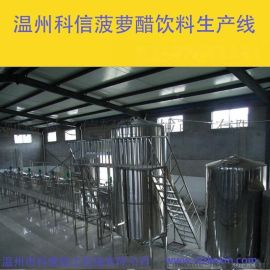 全自动菠萝醋饮料生产线|菠萝醋饮料生产设备|小型菠萝醋灌装机