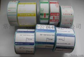 厂家定做不干胶超市用货架纸质价格标签