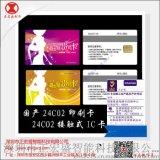 24C02IC印刷卡 接触式IC卡制作 24C02IC卡 电话卡 IC彩卡