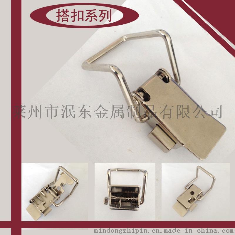 专业生产各种型号不锈钢搭扣锁扣MD321可来样定做 质量保证