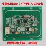 14443A CPU卡读写模块