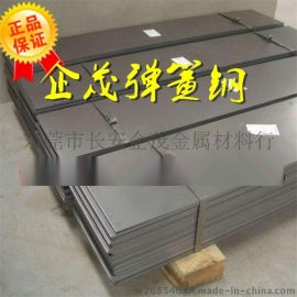 65Mn弹簧钢板【热轧弹簧钢板,冷轧弹簧钢板】