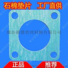 石棉橡胶片 带孔橡胶石棉垫片 专业加工异形石棉橡胶垫片