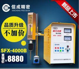 取断丝锥机SFX-4000B