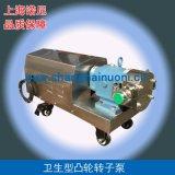 上海诺尼TR系列防水型转子泵 移动式转子泵
