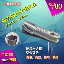 空心鑽頭,磁力鋼板鑽12-60mm硬質合金磁力鑽頭,生產廠直銷