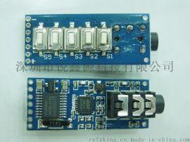 锁相环数字调频无线转发 板载MCU控制 FM调频立体声发射模块