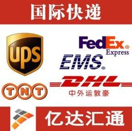 亿达汇通,**到美国快递,中国快递到美国,国际快递查询DHL FEDEX UPS ** EMS ARAMEX