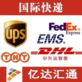 亿达汇通,**到美国快递,中国快递到美国,国际快递查询DHL FEDEX UPS TNT EMS ARAMEX