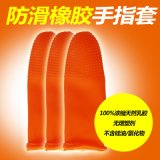 橡膠手指套