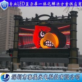 深圳泰美厂家直销4扫高清p6户外全彩led电子显示屏