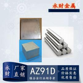 永财镁业现货供应AZ91D镁合金 镁板 镁棒 规格齐全 品质保证