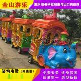 无轨小火车【观光小火车】大象造型 吸引儿童