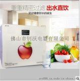 新款家用壁掛臺式五級能量廚下弱鹼RO淨水器
