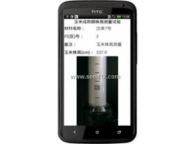 便携式玉米株高测量仪TPYM-G-1