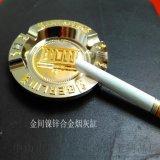 厂家批发新款不锈钢金属烟灰缸 锌合金烟灰缸 个性时尚金属烟灰缸