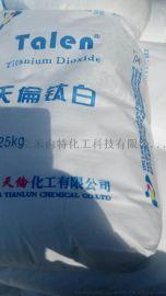 供应龙 金红石钛白粉二氧化钛