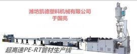 高速PE-RT/HDPE管材生产线