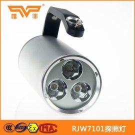 海洋王同款RJW7101探照燈rjw7101手提式防爆探照燈