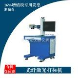 光纖 鐳射打標機 全自動 鐳射打標機