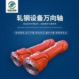 SWC490萬向軸聯軸器 大規格無伸縮短式萬向聯軸器軋鋼設備萬向軸