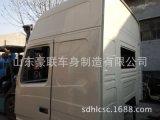 大運重卡駕駛室總成   自卸車牽引車內外飾件價格 圖片 廠家
