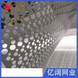 供应冲孔网,不锈钢冲孔网