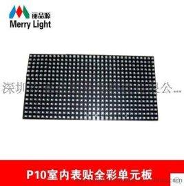 p10室内表贴全彩单元板,160*320mm厂家直销单元板
