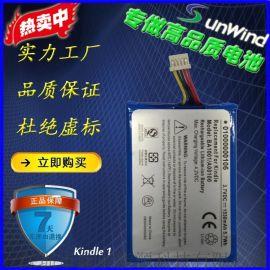 厂家直销 适用**聚合物锂电池 Amazon kindle1平板电脑电池
