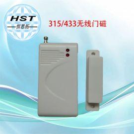 厂家直销智能家居315/433无线门磁 家用探测报 门磁