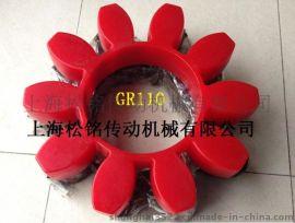 星形联轴器GR-90 GR-100弹性体配件上海