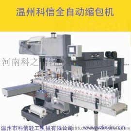 膜包机|全自动热收缩包装机|热收缩膜包装机|热缩封机厂温州科信