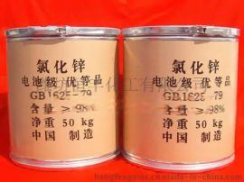 供应锌锰干电池专用氯化锌