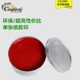 供应江苏高浓度四色胶印油墨 高档国际标准四色红印刷油墨  环保大豆油墨厂家