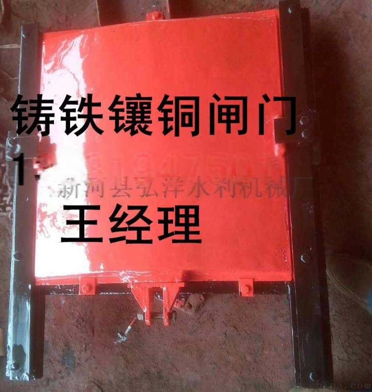 1.2米*1.2米污水处理铸铁镶铜方闸门价格