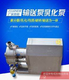 蓝垟 乳化泵 多级  不锈钢乳化均质机 颜料涂料输送设备厂家直销