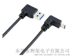 新品USB3.1 Type-C数据线 AM度转Type-C直弯 标准USB3.0线