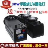 3KW便携式手提VU固化灯瓷砖背景墙用UV烤灯光固化机2KW光固机现货